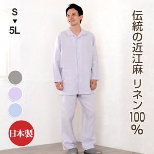パジャマ メンズ 伝統の近江麻 リネン100%パジャマ 夏 長袖 テーラーカラー 前開き サラリとした肌ざわり上質リネン素材 日本製 送料無料 父の日 0511|pajamakobo-lovely