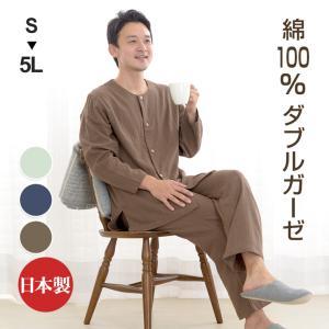 パジャマ メンズ 夏 綿 ダブルガーゼ素材 長袖 前開きタイプ ふんわりやさしい肌触り 入院や介護パジャマとしても人気 日本製 父の日 ギフト 0517|pajamakobo-lovely