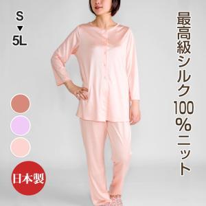 日本製シルクニット レディース パジャマ (正絹 シルク 長袖 前開き ルームウエア おしゃれ ) 母の日 ギフト [521]|pajamakobo-lovely