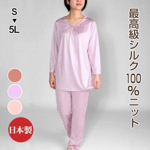 未体験の上質感 日本品質 Vネック シルクニット レディース パジャマ (長袖 正絹 ねまき 寝間着) 日本製 母の日 ギフト [522]|pajamakobo-lovely