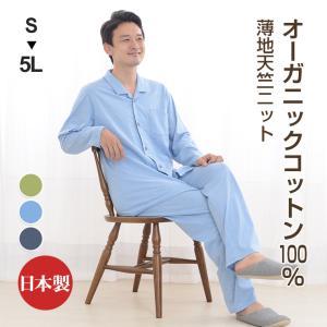 パジャマ メンズ オーガニックコットン 春夏秋 長袖 衿付き 前開き メンズ パジャマ 天竺ニット素材日本製アレルギー・アトピーの方にも 父の日 ギフト 0552|pajamakobo-lovely