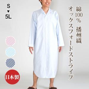 スリーパー メンズ 長袖 前開き 衿付き 春夏秋用 メンズ 播州織 オックスフォード素材 パジャマ  ルームウェア 部屋着 寝巻き 日本製 父の日 ギフト 0573|pajamakobo-lovely