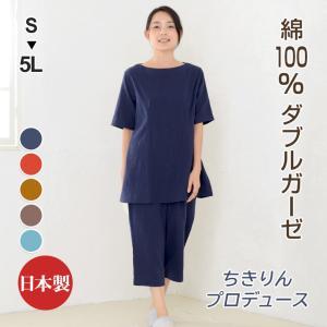 ガーゼ パジャマ レディース 半袖冷房が苦手な方にオススメルームウェア 寝巻き 綿100% 日本製 母の日 ギフト 送料無料 0604|pajamakobo-lovely