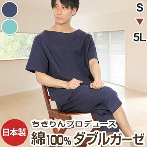 【送料無料】パジャマ メンズ 半袖 春夏用 ルームウェア 寝巻き 綿100% 日本製パジャマ ちきりんパジャマ 父の日 ギフト[0608]|pajamakobo-lovely