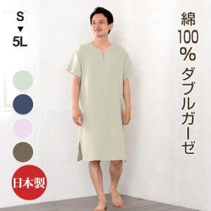 パジャマ メンズ 夏 半袖 かぶり ダブルガーゼ素材 超快適解放感抜群のスリーパー 吸汗、即乾、上質国産ガーゼ素材 日本製 父の日 ギフト 0701|pajamakobo-lovely