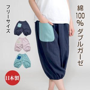 レディース ダブルガーゼ バルーン パンツ 部屋着 春 夏 ルームウェア 綿 100% 日本製 0710|pajamakobo-lovely