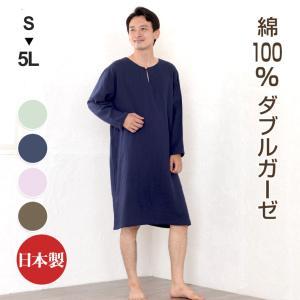 パジャマ メンズ ダブルガーゼ 夏 長袖 丸首 かぶり 最高のリラックスウェア メンズスリーパー ルームウェア 日本製 父の日 ギフト 0711|pajamakobo-lovely