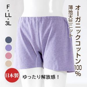 レディース トランクス型パンツ [おやすみ専用いい寝パンツ] 綿100%天竺ニット 0738|pajamakobo-lovely