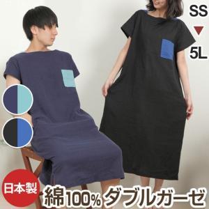 男女兼用 重ね着風ボートネックスリーパー ガーゼ 半袖 ネグリジェ 親子ペアで着られます! ルームウェア 寝巻き 綿100% 日本製 父の日 ギフト [740]|pajamakobo-lovely