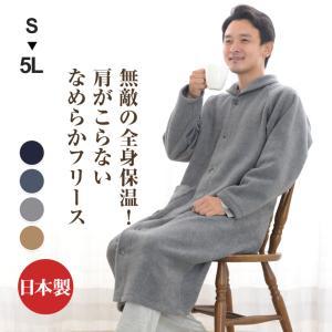 メンズ ロングガウン 長袖 前開き 衿付き メルトンフリース 0917|pajamakobo-lovely