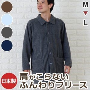 フリース ルームジャケット フリース パジャマ メンズ ルームウェア 冬 日本製 パジャマ 上着のみ販売 送料無料 1001|pajamakobo-lovely