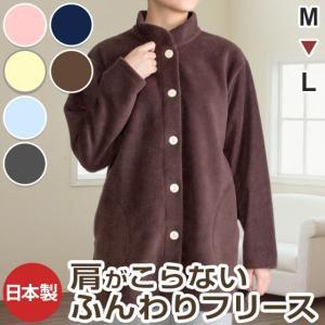 レディース フリースルームジャケットスタンドカラー【日本製】(上着のみの販売になります) ( 部屋着...