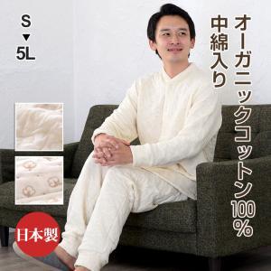 おくるみパジャマ パジャマ メンズ オーガニックコットン 中わた入り あったか ジャガード 長袖 前開き リブ付きタイプ 日本製 1021|pajamakobo-lovely