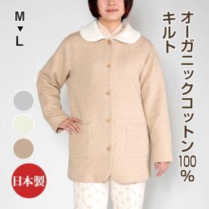 ルームジャケット レディース オーガニックコットンキルト パジャマ ルームウェア日本製上着のみ販売 1205|pajamakobo-lovely