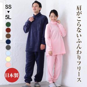 日本製フリースパジャマ ペア 男女兼用 冬 あったか微笑みシリーズ かぶり タートルネック 長袖 リブ メンズ レディース 日本製 送料無料 0922|pajamakobo-lovely