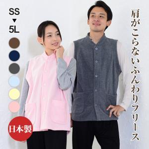 あったかフリース男女兼用ベスト 日本製 あったか微笑みシリーズ パジャマ レディース・メンズ  男女兼用サイズ ペア (931)|pajamakobo-lovely