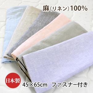 リネン100%枕カバー ピローケース 45×65cm (27090531) pajamakobo-lovely