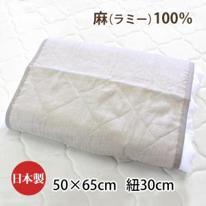麻(ラミー)100%枕パッド 50×65cm (27090532) pajamakobo-lovely