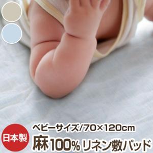 洗えるベビー用リネン敷パット サイズ 70×120cm (27090538) pajamakobo-lovely