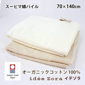 idee Zora イデゾラ オーガニックコットンシリーズ オーガニックパイルバスタオル 0416 pajamakobo-lovely