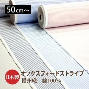 播州織 オックスフォード ストライプ先染め生地 斜子織り 綿100% (29130476)|pajamakobo-lovely
