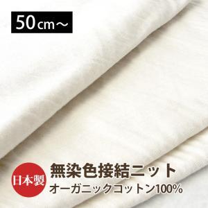 無染色 オーガニックコットン 接結ニット生地 癒しのパジャマシリーズの生地 (29130477)|pajamakobo-lovely