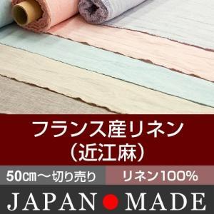 フランス産リネン100% 近江麻織物 麻リネン生地 (29130478)|pajamakobo-lovely