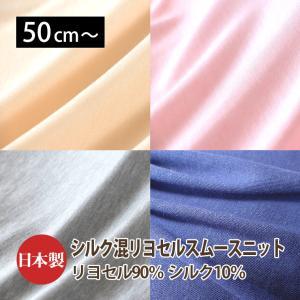 シルク混リヨセル スムースニット生地 シルク10% リヨセル90% (29130479)|pajamakobo-lovely