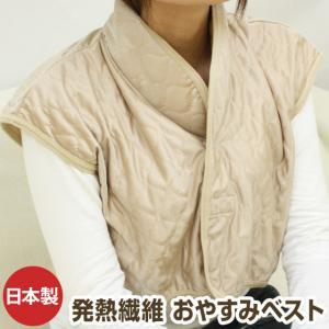 発熱繊維 おやすみベスト吸収発熱繊維であったか 何枚も着ているような暖かさ 0447|pajamakobo-lovely