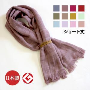 今治ショートマフラー (オーガニックコットン100%) 元祖コットンマフラー 12色 a05|pajamakobo-lovely