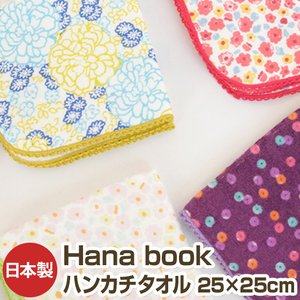 Hanabook ハナブック ハンカチタオル 今治タオル hanabook02|pajamakobo-lovely