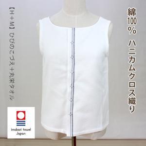 ハニカム織りタンクトップ ひびのこづえ+丸栄タオル H+Mシリーズ 今治タオルブランド認定商品 ma001|pajamakobo-lovely