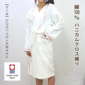 ハニカム織りバスローブ ひびのこづえ+丸栄タオル H+Mシリーズ 今治タオルブランド認定商品 ma003|pajamakobo-lovely