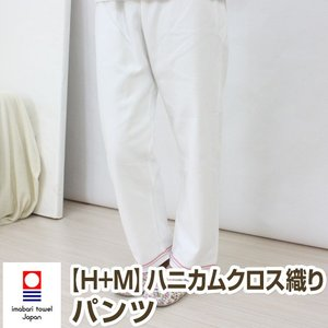 ハニカム織り 細身パンツ ひびのこづえ+丸栄タオル H+Mシリーズ 今治タオルブランド認定商品 ma004|pajamakobo-lovely