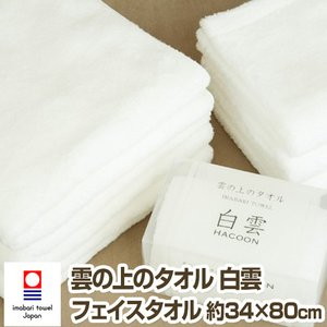 雲の上タオル 白雲(HACOON) フェイスタオル約34×80cm [na001]|pajamakobo-lovely