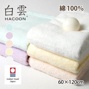 雲の上タオル 白雲(HACOON) バスタオル約60×120cm [na002]|pajamakobo-lovely