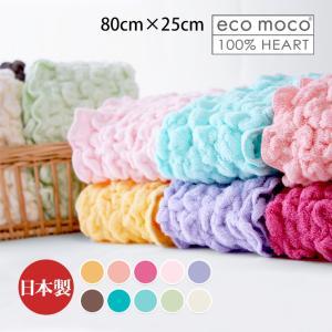 エコモコ モコモコフェイスタオル 25×80cm na003a|pajamakobo-lovely
