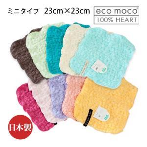 エコモコ モコモコミニハンカチ 23×23cm na005a|pajamakobo-lovely