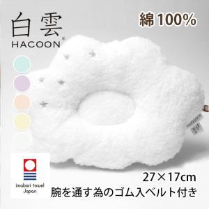 白雲授乳まくら 白雲(HACOON) 約27×17cm[na012]|pajamakobo-lovely