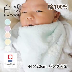 白雲バンダナスタイ 白雲(HACOON) 約44×20cm[na013]|pajamakobo-lovely