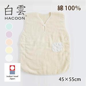 白雲スリーパー (モコモコポケット付) 白雲(HACOON) 約45×55cm[na014]|pajamakobo-lovely