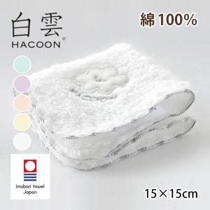 白雲ベビーハンカチ 白雲(HACOON) 約15×15cm[na016]|pajamakobo-lovely