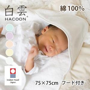 白雲おくるみ (フード付) 白雲(HACOON) 約75×75cm ○約32cm[na017]|pajamakobo-lovely