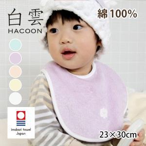 白雲スタイ 白雲(HACOON) 約23×30cm[na019]|pajamakobo-lovely