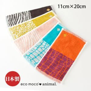 ポケットハンカチ エコモコ ecomoco アニマル na042|pajamakobo-lovely