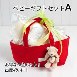 ベビーギフトセット Aセット|pajamakobo-lovely