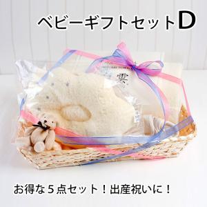 ベビーギフトセット Dセット|pajamakobo-lovely