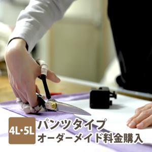 パンツタイプ オーダーメイド料金購入 4L〜5L|pajamakobo-lovely