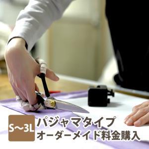 パジャマタイプ オーダーメイド料金購入 S〜3L|pajamakobo-lovely