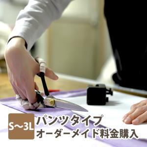 パンツタイプ オーダーメイド料金購入 S〜3L|pajamakobo-lovely